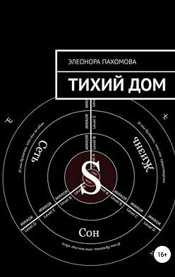 Элеонора Пахомова - Тихий дом