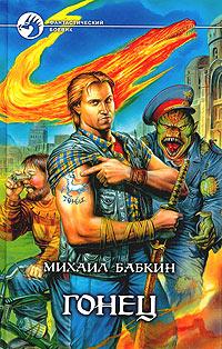 Михаил Бабкин - Сеанс
