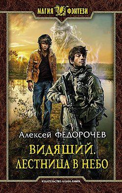 Алексей Федорочев - Видящий. Лестница в небо