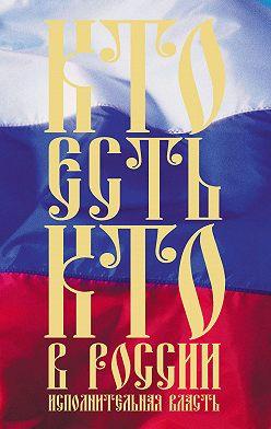 Неустановленный автор - Кто есть кто в России. Исполнительная власть