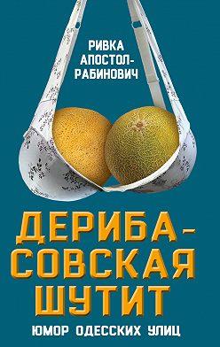 Ривка Апостол-Рабинович - Дерибасовская шутит. Юмор одесских улиц