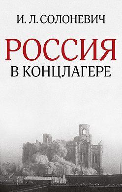Иван Солоневич - Россия в концлагере (сборник)