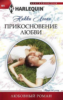 Никки Логан - Прикосновение любви