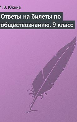 Ирина Юкина - Ответы на билеты по обществознанию.9 класс