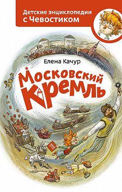 Елена Качур - Московский Кремль