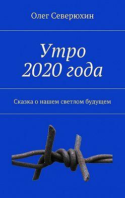 Олег Северюхин - Утро 2020 года