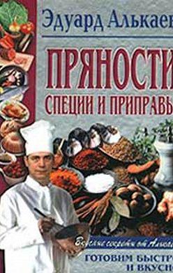 Эдуард Алькаев - Пряности, специи и приправы