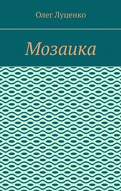 Олег Луценко - Мозаика