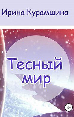 Ирина Курамшина - Тесный мир. Сборник рассказов