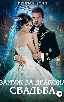 Ирина Риман - Замуж за дракона. Свадьба