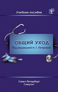 Коллектив авторов - Общий уход за пациентами