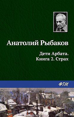 Анатолий Рыбаков - Страх