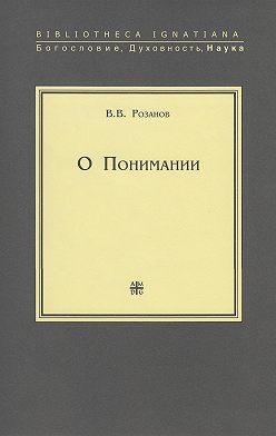 Василий Розанов - О Понимании