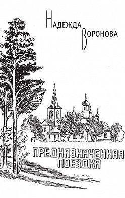 Надежда Воронова - Предназначенная поездка (сборник)