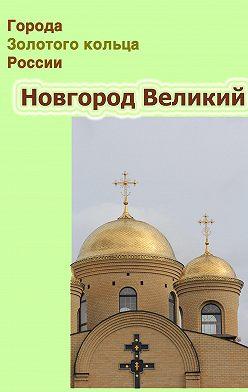 Unidentified author - Новгород Великий