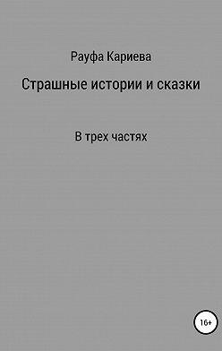 Рауфа Кариева - Страшные истории и сказки