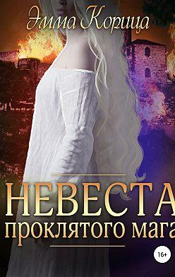Эмма Корица - Невеста проклятого мага