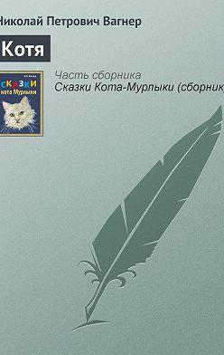 Николай Вагнер - Котя