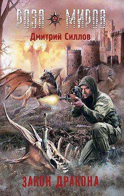 Дмитрий Силлов - Роза Миров. Закон Дракона
