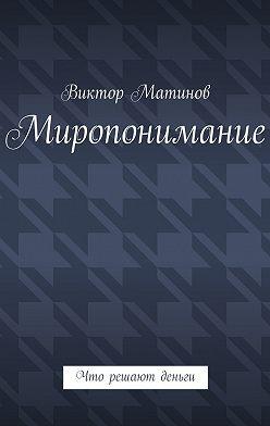 Виктор Матинов - Миропонимание. Что решают деньги