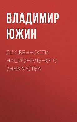 Владимир Южин - Особенности национального знахарства