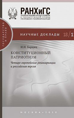 Игорь Барциц - Конституционный патриотизм: четыре европейские реинкарнации и российская версия