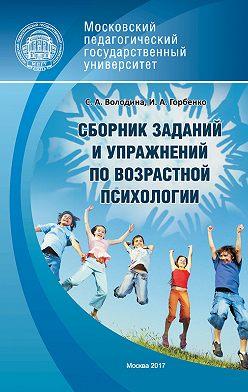 Светлана Володина - Сборник заданий и упражнений по возрастной психологии