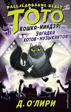 Дэрмот О'Лири - Загадка котов-музыкантов