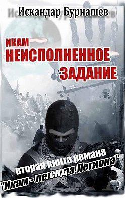 Искандар Бурнашев - Икам. Неисполненное задание