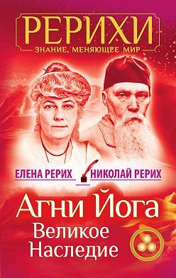 Елена Рерих - Агни Йога. Великое наследие (сборник)