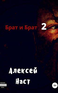Алексей Наст - Брат и Брат 2