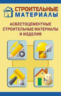 Илья Мельников - Асбестоцементные строительные материалы и изделия