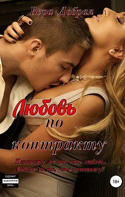 Вера Добрая - Любовь по контракту