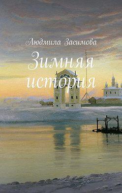 Людмила Засимова - Зимняя история