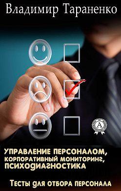 Владимир Тараненко - Управление персоналом, корпоративный мониторинг, психодиагностика