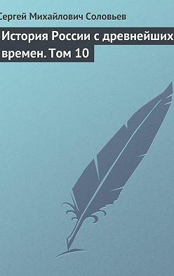 Сергей Соловьев - История России с древнейших времен. Том 10