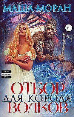 Маша Моран - Отбор для Короля волков