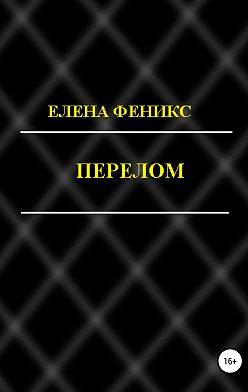Елена Феникс - Перелом