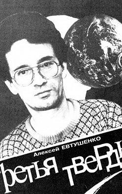 Алексей Евтушенко - Третья Твердь