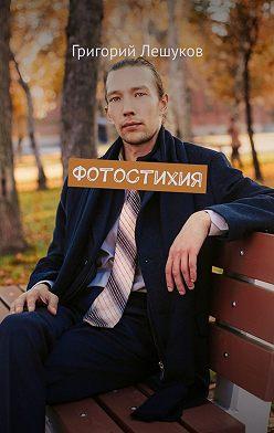 Григорий Лешуков - ФотоСтихиЯ