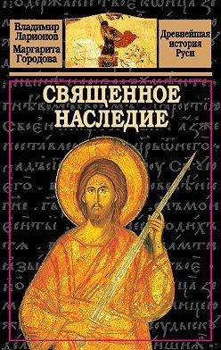 Владимир Ларионов - Священное наследие