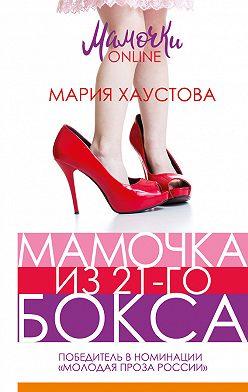 Мария Хаустова - Мамочка из21-го бокса