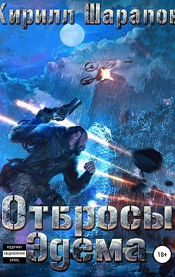 Кирилл Шарапов - Отбросы Эдема