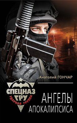 Анатолий Гончар - Ангелы апокалипсиса