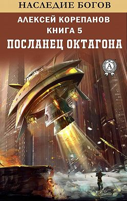 Алексей Корепанов - Посланец Октагона