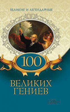 Коллектив авторов - 100 великих гениев