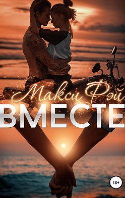 Макси Фэй - Вместе