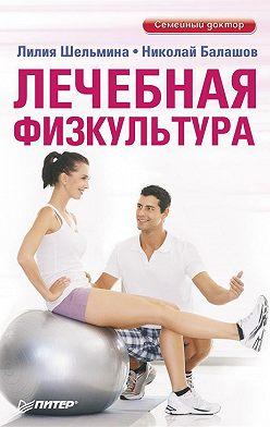 Лилия Шельмина - Лечебная физкультура