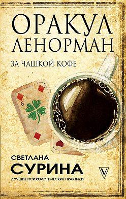 Светлана Сурина - Оракул Ленорман за чашкой кофе