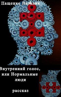 Наталия Пащенко - Внутренний голос, или Нормальные люди